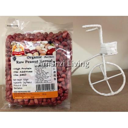 (Red Skin) Organic Raw Peanut Kernal 有机红衣花生