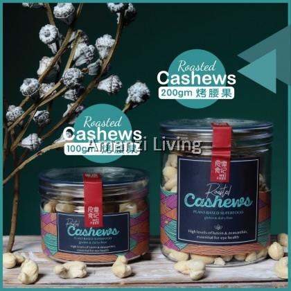 Roasted Cashews 200g 烤腰果 200g