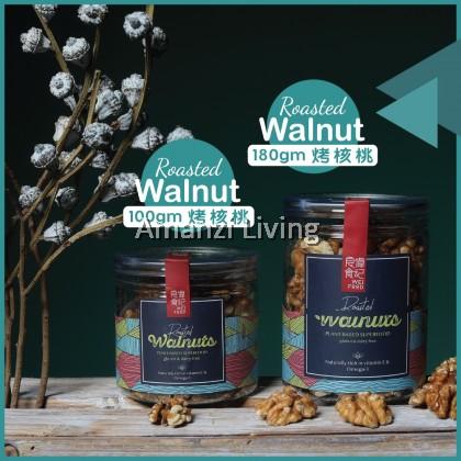 Roasted Walnuts 180g 烤核桃 180g